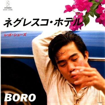 BORO / ネグレスコ・ホテル dans Funk & Autres boro